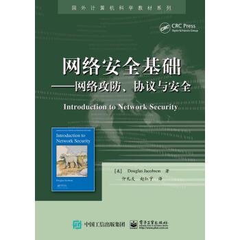 网络安全基础――网络攻防、协议与安全 [Introduction to Network Security] pdf epub mobi 下载