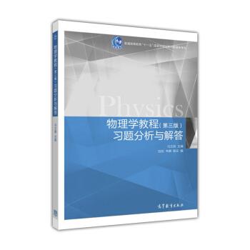 物理学教程(第三版)习题分析与解答 pdf epub mobi 下载