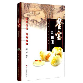 中国收藏鉴宝图典 鉴宝:和田玉 pdf epub mobi 下载