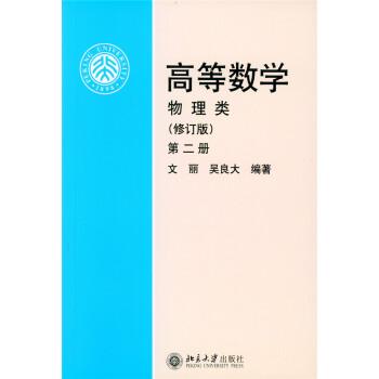 高等数学(物理类 修订版 第2册) pdf epub mobi 下载