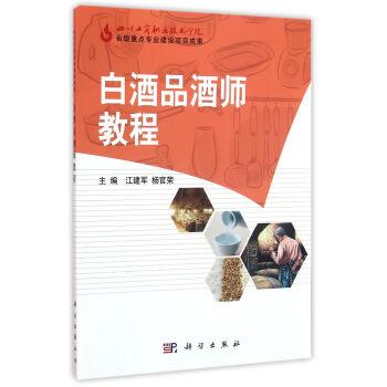 白酒品酒师教程 pdf epub mobi 下载