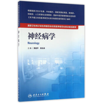 国家卫生和计划生育委员会住院医师规范化培训规划教材 神经病学 pdf epub mobi 下载