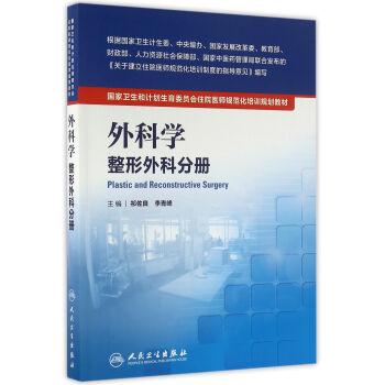 国家卫生和计划生育委员会住院医师规范化培训规划教材·外科学 整形外科分册 pdf epub mobi 下载