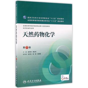 天然药物化学(第7版/本科药学/配增值) pdf epub mobi 下载