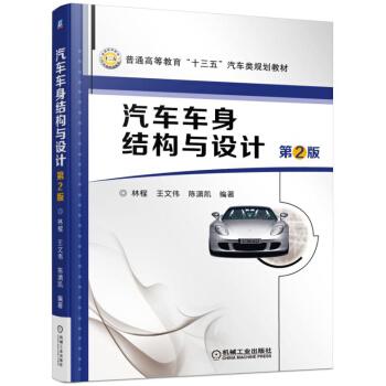 汽车车身结构与设计(第2版) pdf epub mobi 下载