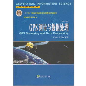 GPS测量与数据处理(第三版) pdf epub mobi 下载
