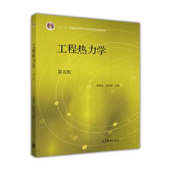 工程热力学(第五版) pdf epub mobi 下载
