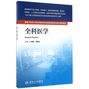 国家卫生和计划生育委员会住院医师规范化培训规划教材·全科医学 pdf epub mobi 下载
