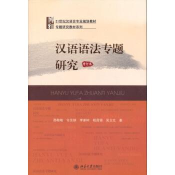 汉语语法专题研究(增订本) pdf epub mobi 下载