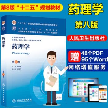 正版包邮人卫社 药理学 第八版(供基础临床预防口腔医学类专业用第8版全国高等学校教材) pdf epub mobi 下载