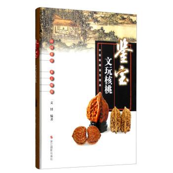 中国收藏鉴宝图典 鉴宝:文玩核桃 pdf epub mobi 下载