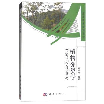 植物分类学 [Plant Taxonomy] pdf epub mobi 下载