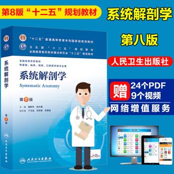 包邮 系统解剖学 第8版 柏树令 应大君 正版本科第八版 供基础临床等专业用 人卫第8版教 pdf epub mobi 下载