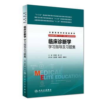 临床诊断学学习指导及习题集(八年制配教) pdf epub mobi 下载