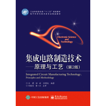 集成电路制造技术――原理与工艺(第二版) pdf epub mobi 下载