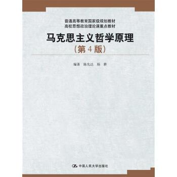 马克思主义哲学原理(第4版)(高校思想政治理论课重点教材;普通高等教育国家级规划教材) pdf epub mobi 下载