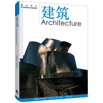 天天向上:建筑速成读本 下载 mobi epub pdf txt