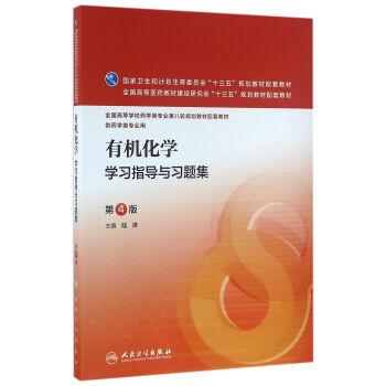 有机化学学习指导与习题集(第4版/本科药学配教) pdf epub mobi 下载