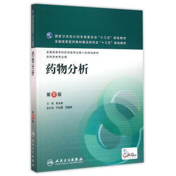药物分析(第8版/本科药学/配增值) pdf epub mobi 下载