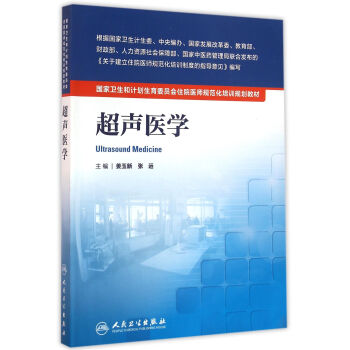 国家卫生和计划生育委员会住院医师规范化培训规划教材·超声医学 pdf epub mobi 下载