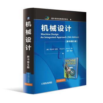 机械设计(原书第5版) pdf epub mobi 下载