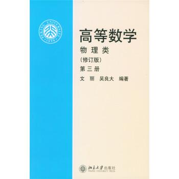 高等数学 物理类 (修订版第3册) pdf epub mobi 下载