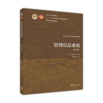 管理信息系统(第六版) pdf epub mobi 下载