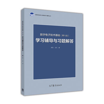 数字电子技术基础(第六版)学习辅导与习题解答 pdf epub mobi 下载
