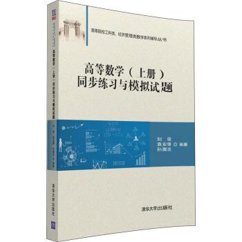 高等数学 上册 同步练习与模拟试题/高等院校工科类、经济管理类数学系列辅导丛书 pdf epub mobi 下载
