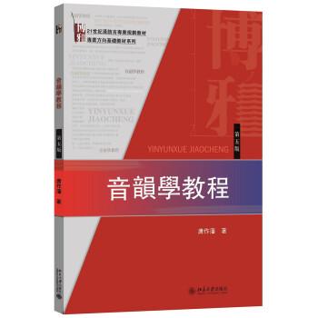 音韵学教程(第五版) pdf epub mobi 下载