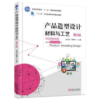产品造型设计材料与工艺(第2版) pdf epub mobi 下载