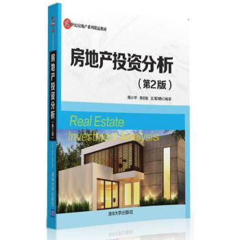 房地产投资分析·第2版/21世纪房地产系列精品教材 pdf epub mobi 下载