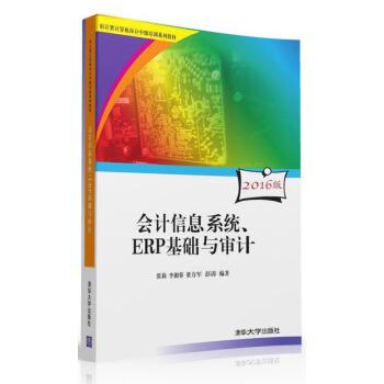 会计信息系统、ERP基础与审计(附光盘)/审计署计算机审计中级培训系列教材 pdf epub mobi 下载