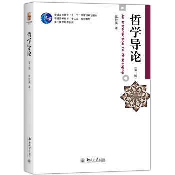 哲学导论(第三版) pdf epub mobi 下载