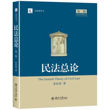 民法总论(第二版) pdf epub mobi 下载