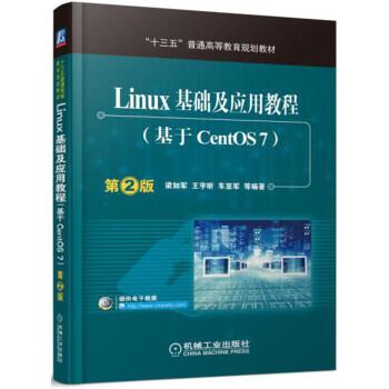 Linux基础及应用教程(基于CentOS7 第2版) pdf epub mobi 下载