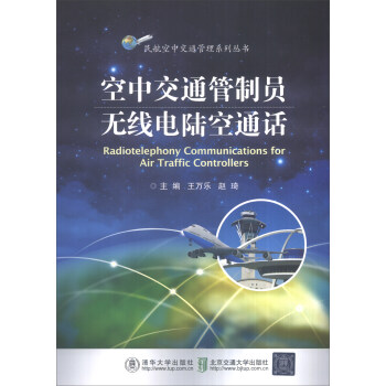 空中交通管制员无线电陆空通话 [Radiotelephony Communications for Air Traffic Controllers] pdf epub mobi 下载
