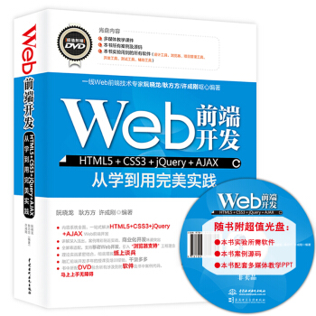 Web前端开发HTML5+CSS3+jQuery+AJAX从学到用完美实践 pdf epub mobi 下载