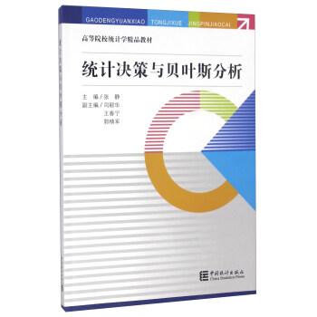 统计决策与贝叶斯分析 pdf epub mobi 下载