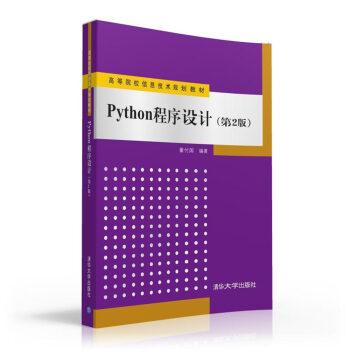 Python程序设计(第2版)/高等院校信息技术规划教材 pdf epub mobi 下载