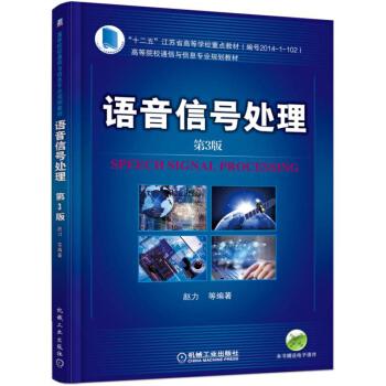语音信号处理(第3版) pdf epub mobi 下载