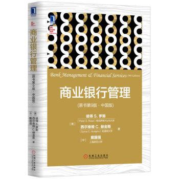 商业银行管理(原书第9版 中国版) pdf epub mobi 下载