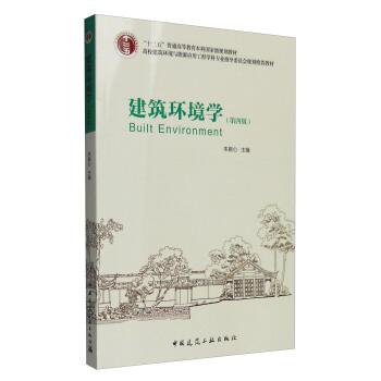 建筑环境学(第四版) [Built Environment] pdf epub mobi 下载