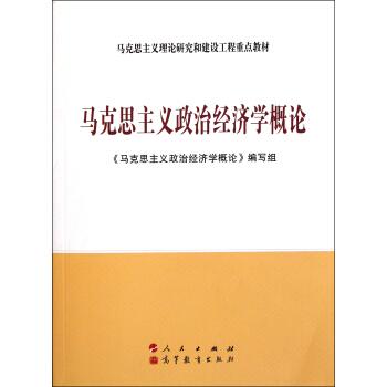 马克思主义政治经济学概论(第三版) pdf epub mobi 下载