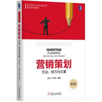 营销策划:方法、技巧与文案(第3版) pdf epub mobi 下载