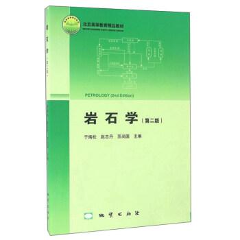 岩石学(第2版) pdf epub mobi 下载