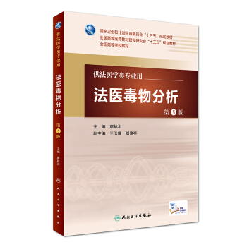 法医毒物分析(第5版 本科法医/配增值) pdf epub mobi 下载