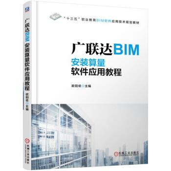 广联达BIM安装算量软件应用教程 pdf epub mobi 下载