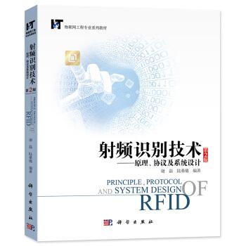 射频识别技术:原理、协议及系统设计(第2版) pdf epub mobi 下载