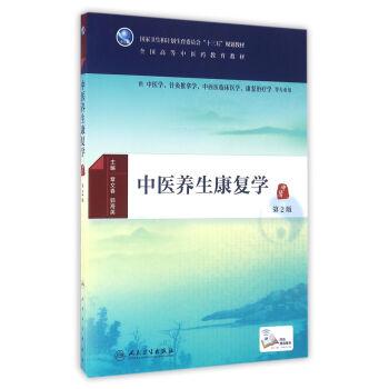 中医养生康复学(第2版/本科中医药类/配增值) pdf epub mobi 下载